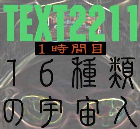 002text2211.jpg