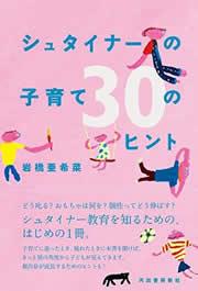 akina_book.jpg