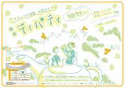 dazai_20141011.jpg