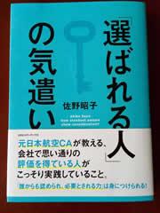 sanoakiko_02.jpg